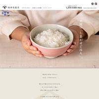仁多米 物部米穀店 オンラインショップ