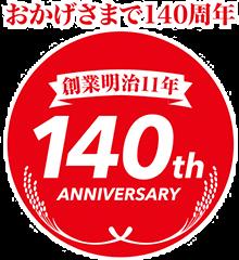 おかげさまで140周年|創業明治11年